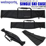 Websports �I���W�i�� �X�L�[�P�[�X SINGLE SKI CASE 190 �X�L�[1�g��[�""\ 51070 �X�L�[�o�b�O150|150|?|39b0c432294a4bc1821dc725da04bdbd|False|UNLIKELY|0.3577021360397339