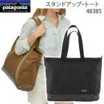 PATAGONIA  パタゴニア トートバッグ スタンドアップ トート 23L 48385 STAND UP TOTE 日本正規品【C1】